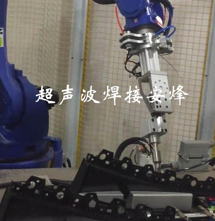 机器人汽车门板水切支架组件双胎膜超声波穿刺自动化焊接机