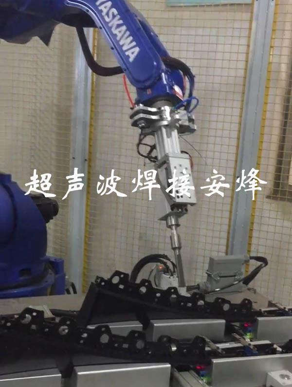 机器人汽车门板水切支架上部装饰板超声波穿刺自动化焊接