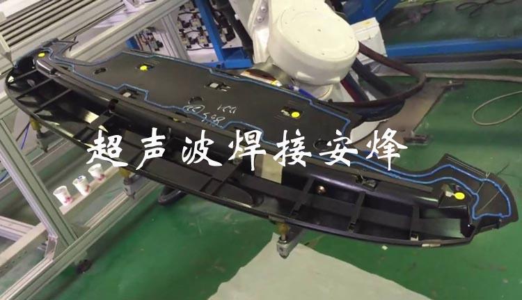 机器人汽车尾翼扰流板涂胶点胶