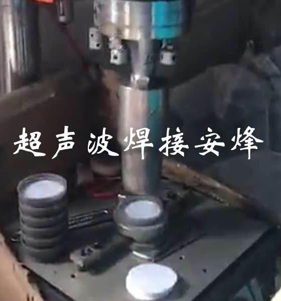 净水器端盖过滤膜超声波焊接模具