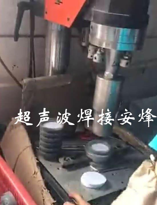 净水器端盖过滤膜超声波焊接