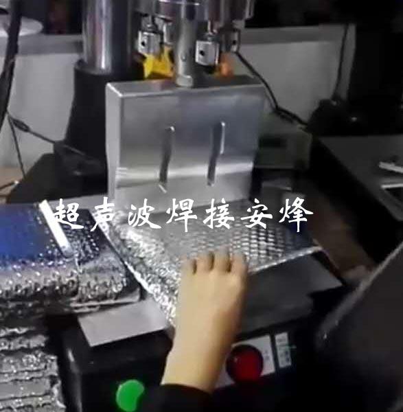 铝箔气泡袋超声波封口模具