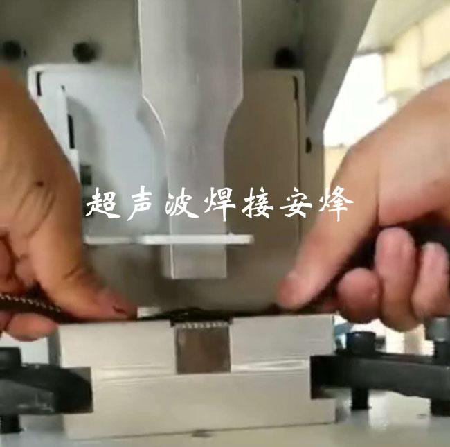 拉链接头贴布可以用超声波工艺焊接牢固吗?