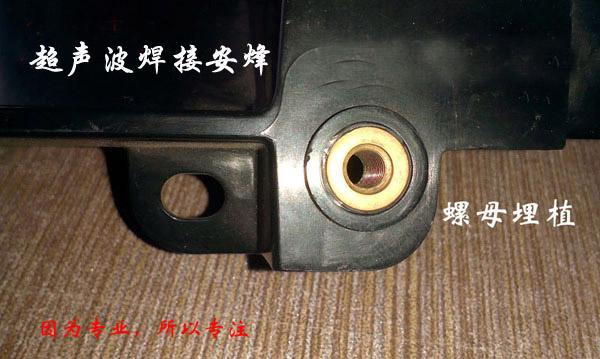 汽车内饰件螺母热熔热压埋置