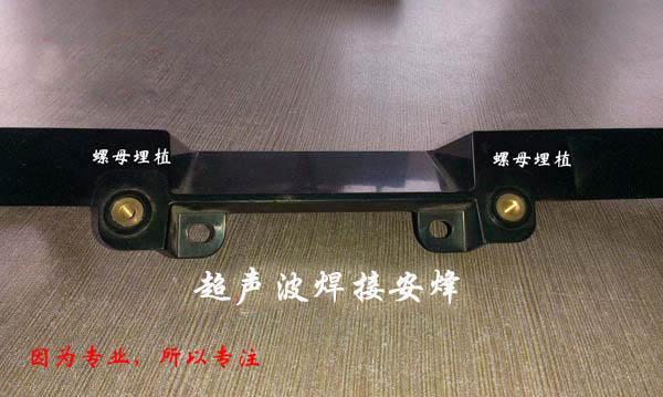 汽车内饰件螺母滑台式热熔热压埋置机