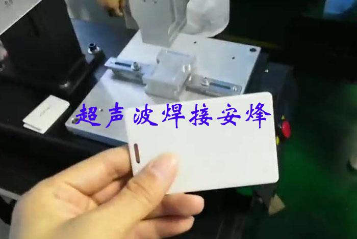 门禁卡外壳超声波焊接机
