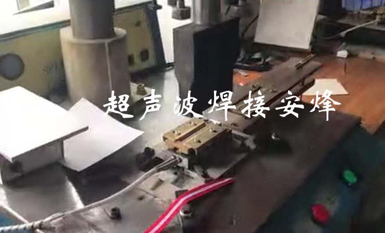 尼龙织带超声波冲孔模具