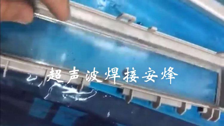 pc镜片与亚克力塑料框超声波压合焊接
