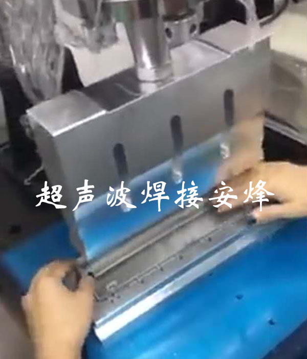 pc镜片与亚克力塑料框超声波焊接模具