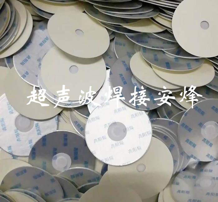 pet铝箔垫片与pet透气膜热熔焊接(上海)