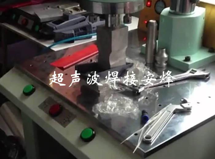 pos机上下外壳超声波压合焊接