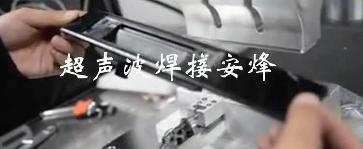 汽车尾门开关面板组件超声波焊接