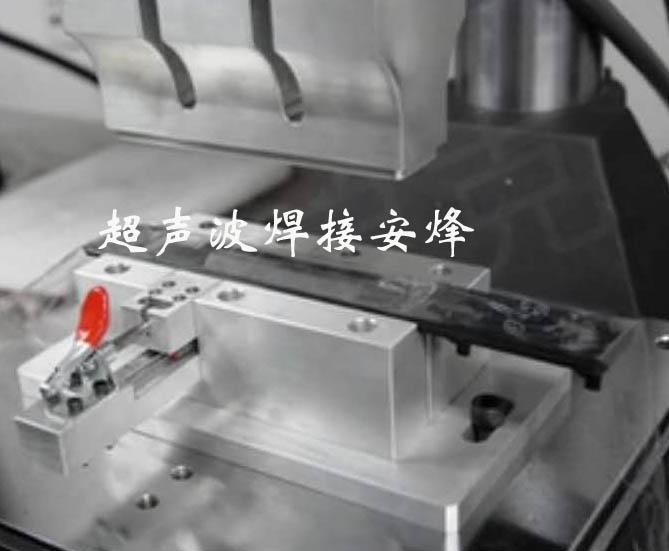 汽车尾门开关面板组件超声波焊接模具