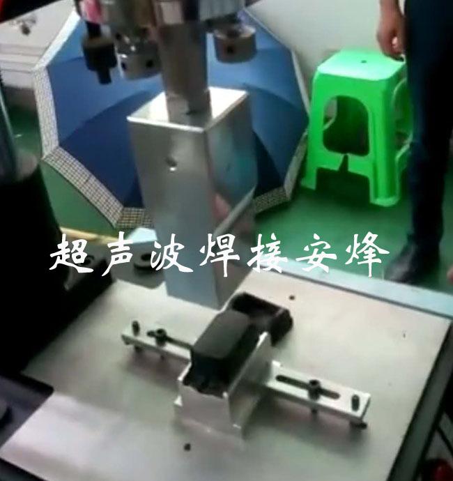 汽车摄像头底座超声波焊接机