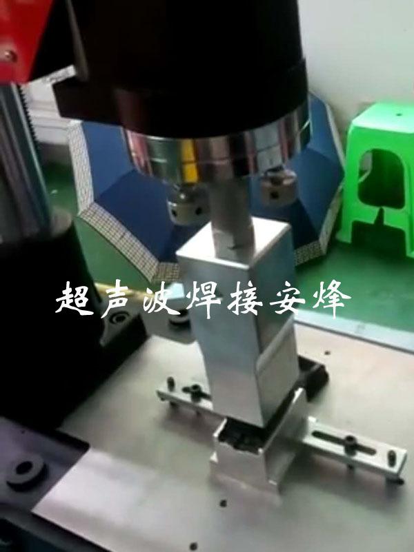 汽车摄像头底座外壳超声波焊接模具