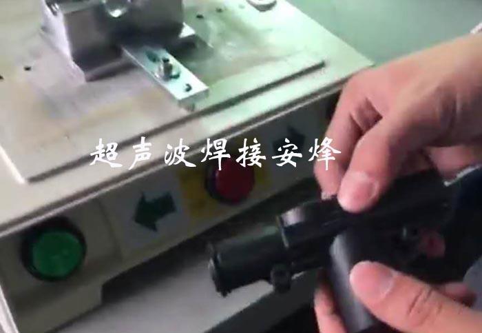 汽车遥控中控锁上下壳超声波焊接机