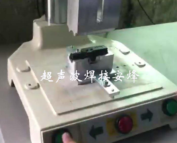 汽车遥控中控锁外壳超声波焊接模具