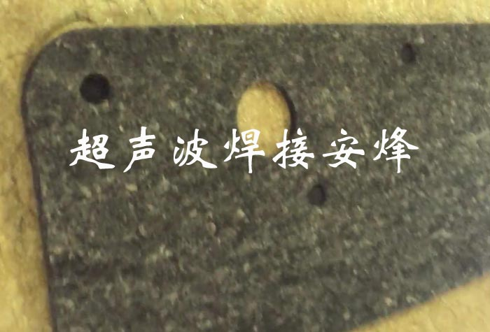 汽车衣帽架后隔板隔音棉超声波焊接