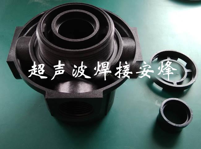 水处理多路控制阀组件超声波焊接