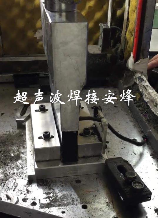 塑料喇叭扬声器电器配件外壳超声波焊接模具