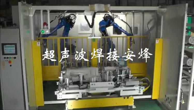 双台机器人转台式汽车内饰织物超声波自动化切割修边机