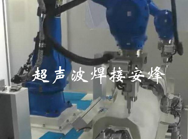 双台机器人转台式汽车内饰织物超声波自动切割裁切机