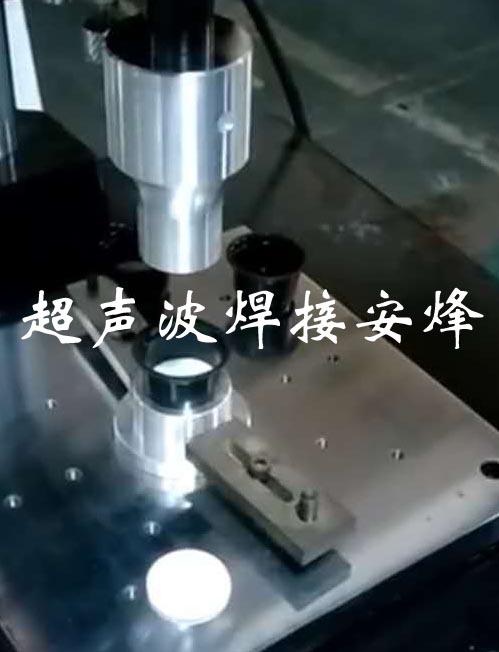 无纺布滤棉滤网与塑料盖超声波压合焊接模具