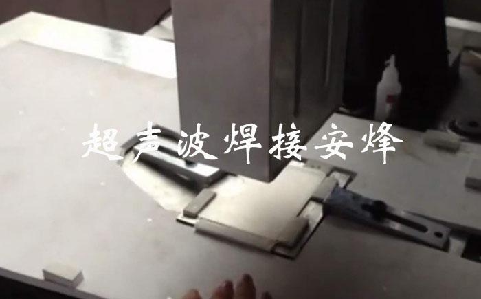 文件夹插卡卡片槽超声波焊接