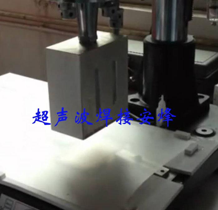 文件夹插卡卡片槽超声波焊接模具