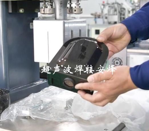 消毒液瓶上下外壳超声波焊接机