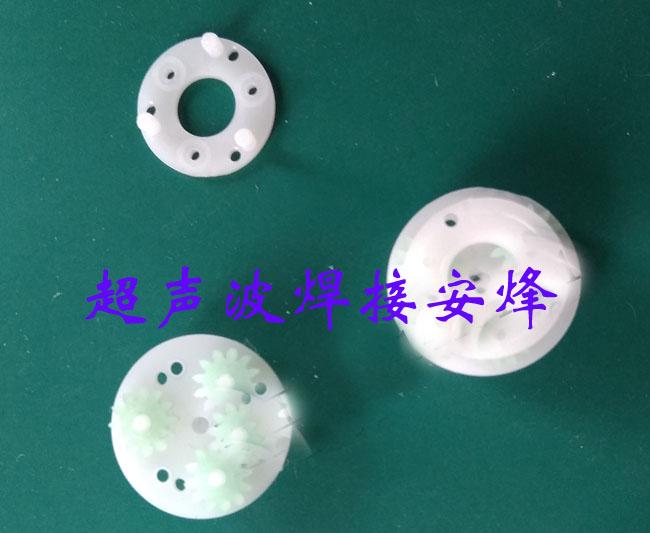 行星齿轮组件超声波焊接