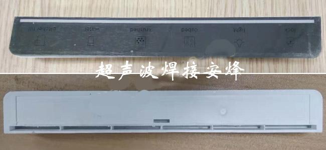 洗衣机触摸按键面板上下组件超声波焊接机