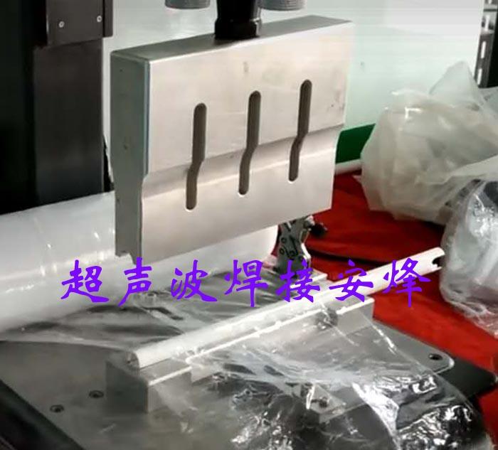 医疗器械塑料管组件分次超声波焊接机