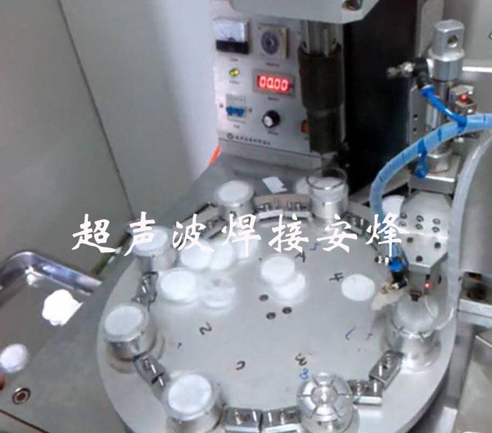 药用过滤器外壳超声波转盘自动化焊接