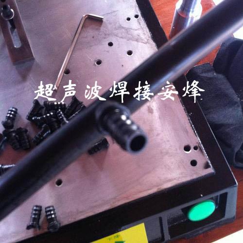 养殖曝气增氧管堵头与塑料管超声波焊接机