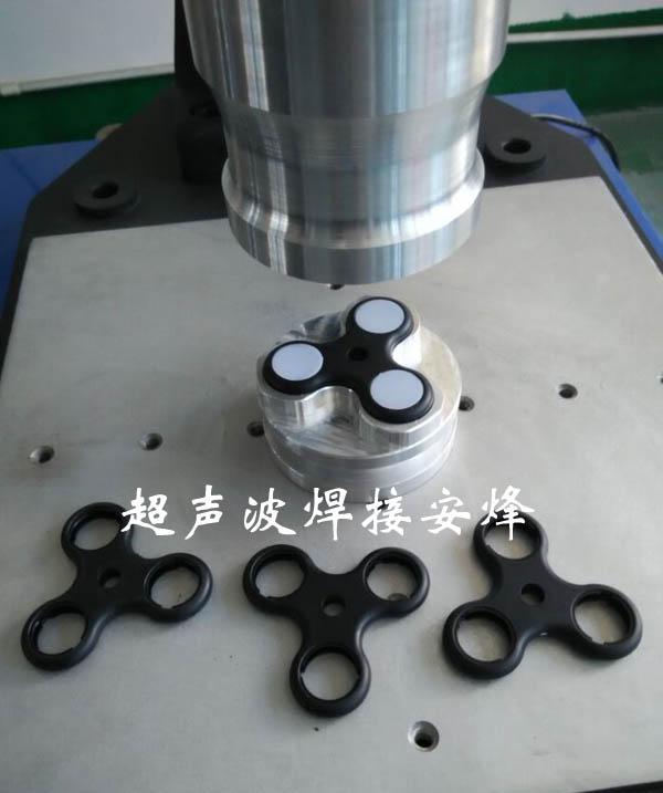 指尖陀螺塑胶玩具外壳超声波焊接机