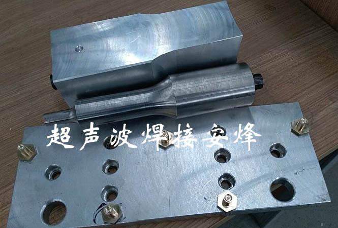 中空板周转箱十字形超声波钛合金焊头(武汉)