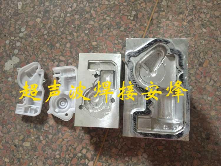 变速器塑料外壳超声波焊接