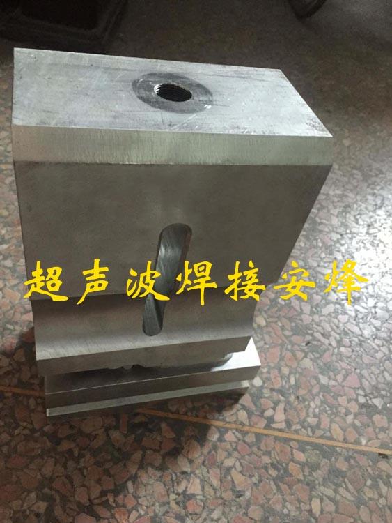 变速器塑料外壳超声波焊接模具