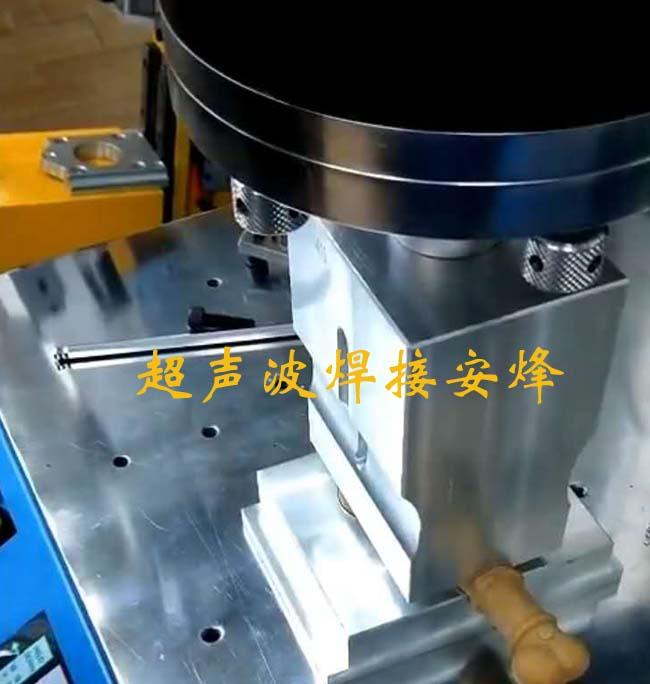 宠物鸡腿塑料外壳超声波焊接模具