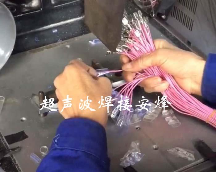 电动车线束pvc套管超声波焊接