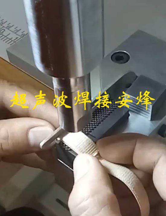 吊带打枣超声波焊接模具