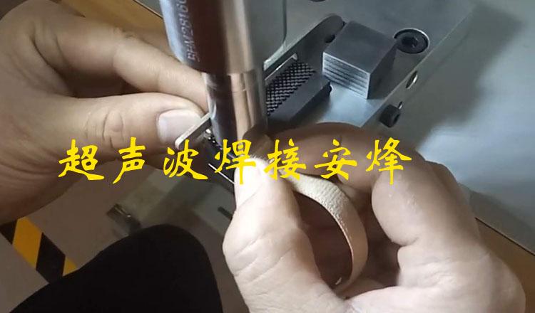 吊带打枣超声波焊接