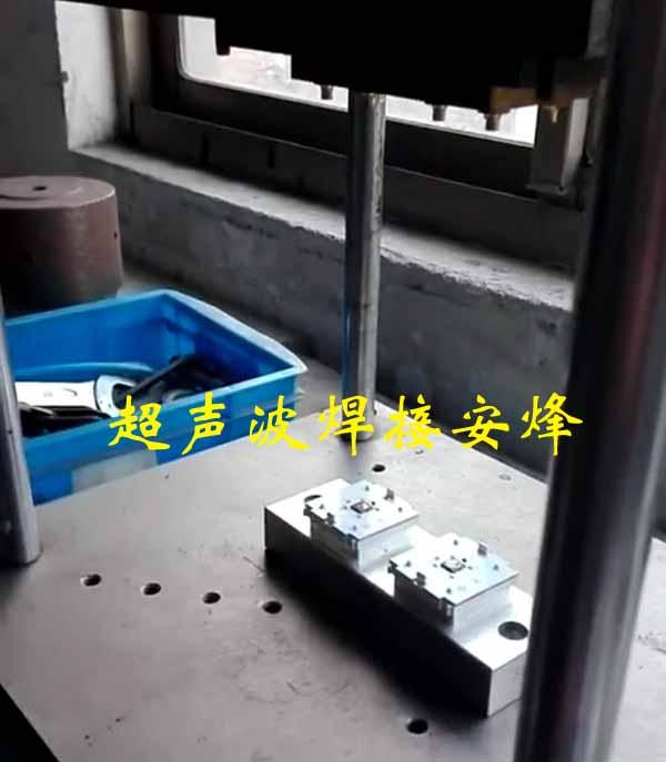 电梯塑料配件双工位塑料热熔铆点焊接机