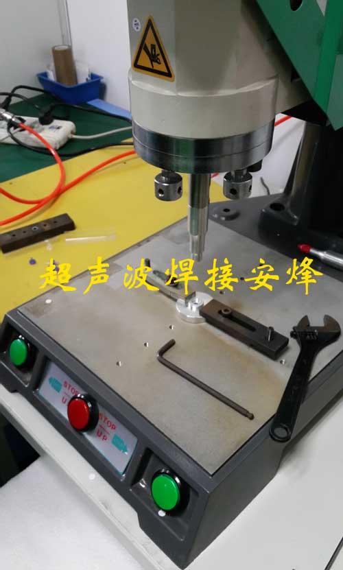 医疗止流单向阀上下壳超声波焊接