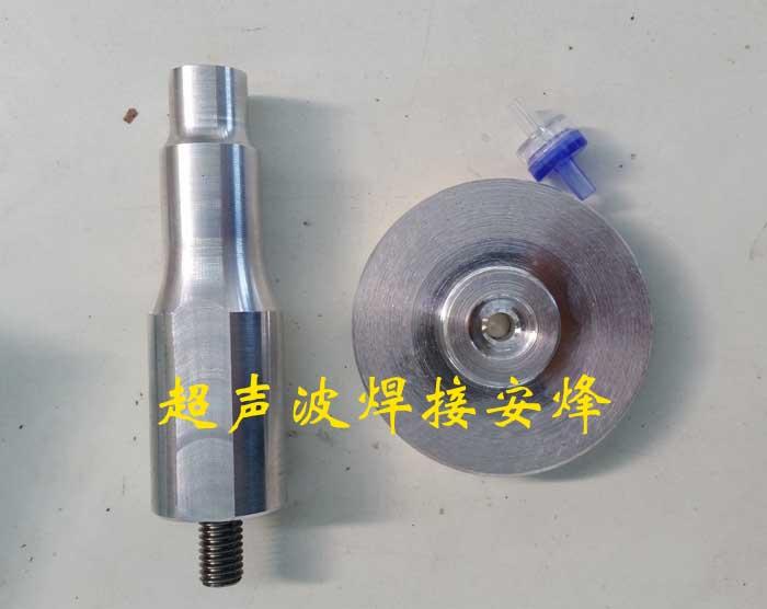 医疗止流单向阀上下壳超声波焊接模具
