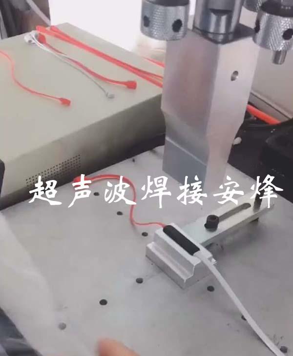 耳机音量调节按钮外壳超声波焊接