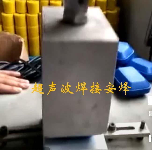 浮球液位开关超声波焊接模具