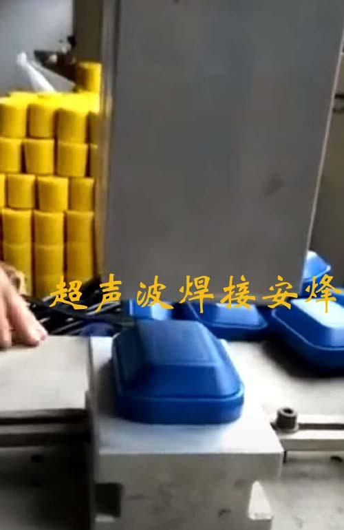 浮球液位开关超声波焊接