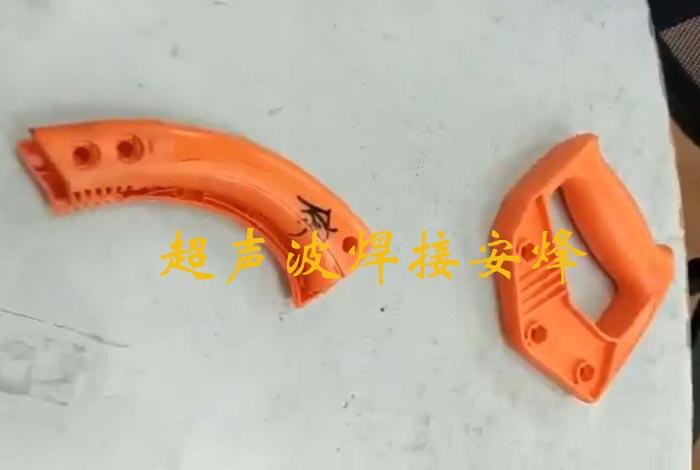 工具手柄上下外壳超声波焊接